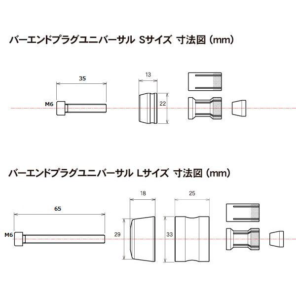 バーエンドプラグユニバーサル寸法表